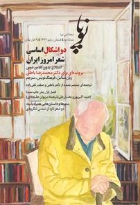 مجله ادبی نوپا شماره ۲