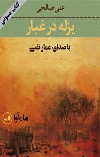 کتاب صوتی یزله در غبار