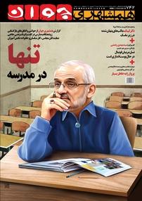 مجله هفتهنامه همشهری جوان - شماره ۷۴۲