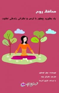 کتاب صوتی محافظ روح
