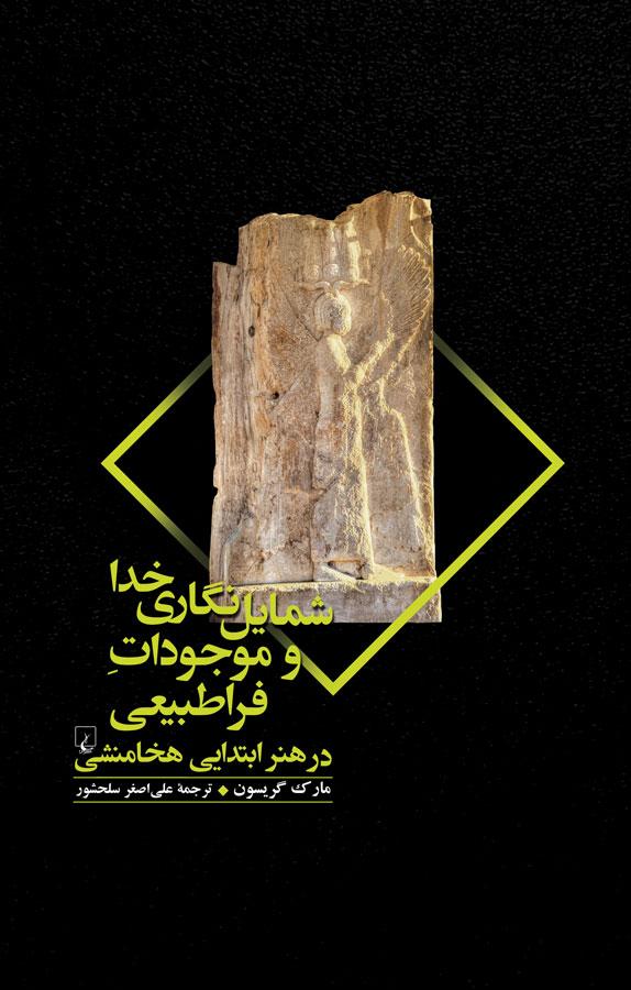 شمایلنگاری خدا و موجودات فراطبیعی در هنر ابتدایی هخامنشی