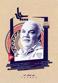 مجله دوماهنامه ادبی چامه شماره ۱۳