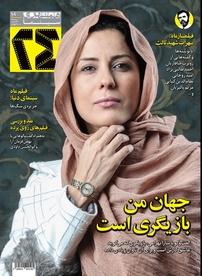 مجله ماهنامه همشهری ۲۴  - شماره ۱۰۱
