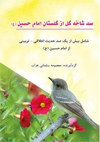 صد شاخه گل از گلستان امام حسین (ع)