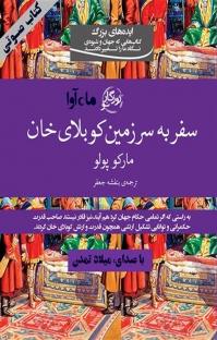 کتاب صوتی سفر به سرزمین کوبلای خان
