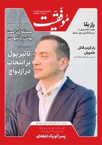 مجله دوهفتهنامه موفقیت - شماره ۴۰۶