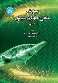 پرورش ماهی خاویاری سیبری
