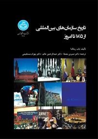 تاریخ سازمانهای بینالمللی از ۱۸۱۵  تا امروز