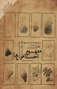 کتاب صوتی مفهوم احساسها