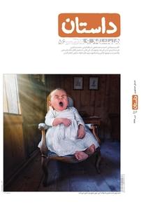 مجله همشهری داستان - شماره ۵۶