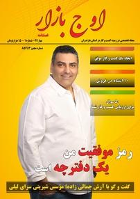مجله فصلنامه اوج بازار شماره ۱