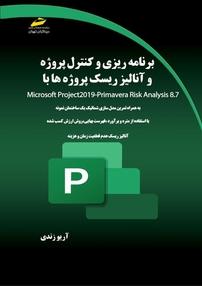 برنامهریزی، کنترل پروژه و آنالیز ریسک پروژهها با Microsoft Project۲۰۱۹ -Primavera Risk Analysis ۸