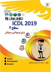 ICDL ۲۰۱۹  سطح ۲