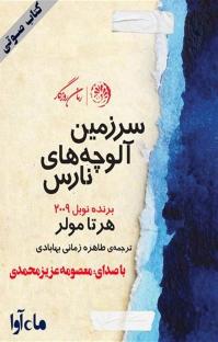 کتاب صوتی سرزمین آلوچههای نارس