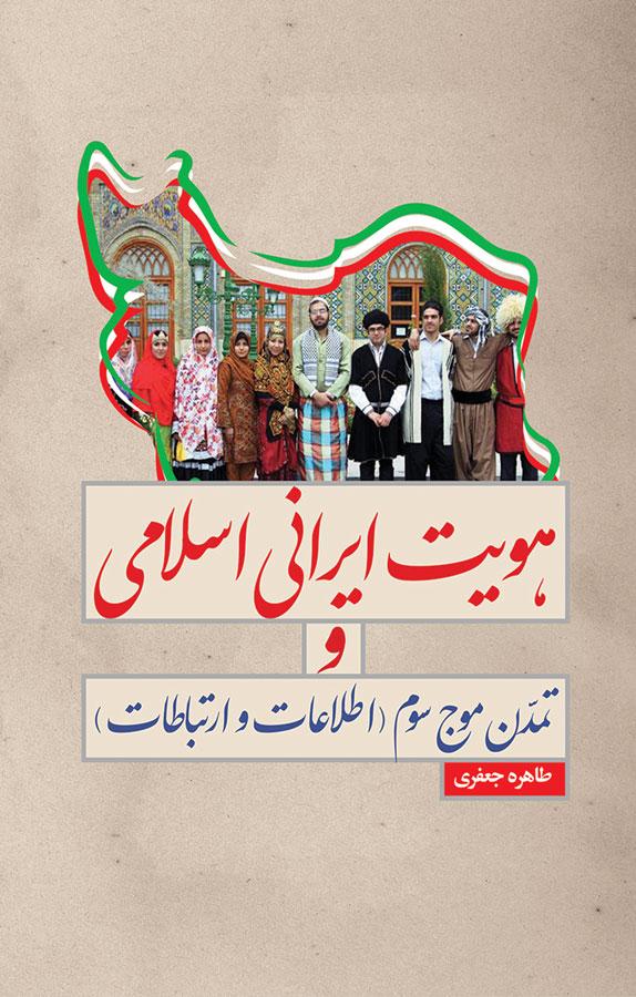 هویت ایرانی اسلامی و تمدّن موج سوم
