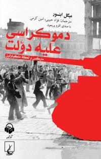 کتاب صوتی دموکراسی علیه دولت