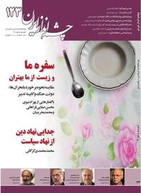 مجله چشم انداز ایران - شماره ۱۲۳