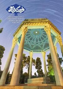 مجله دوهفتهنامه فرهنگ شریف - شماره ۳۸