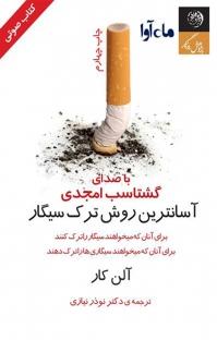 کتاب صوتی آسانترین روش ترک سیگار