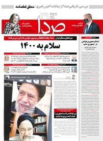مجله هفتهنامهی خبری، تحلیلی صدا - شماره ۳۹