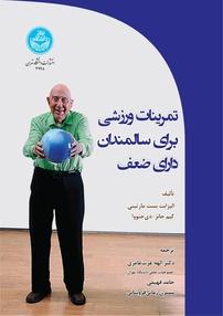 تمرینات ورزشی برای سالمندان دارای ضعف