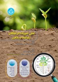 تنش غیرزنده در گیاهان