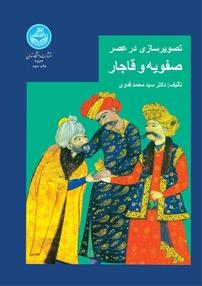 تصویرسازی در عصر صفویه و قاجار