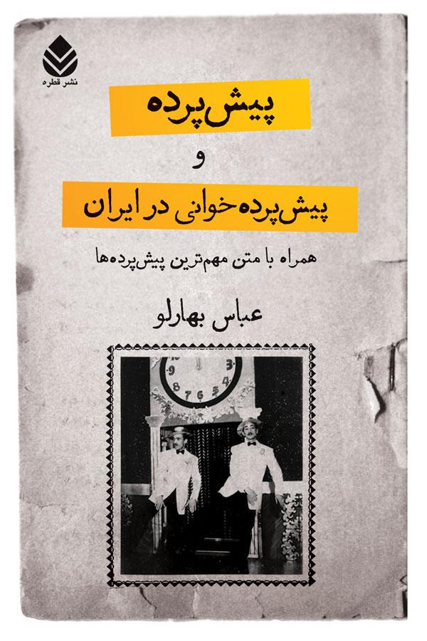 پیشپرده و پیشپردهخوانی در ایران