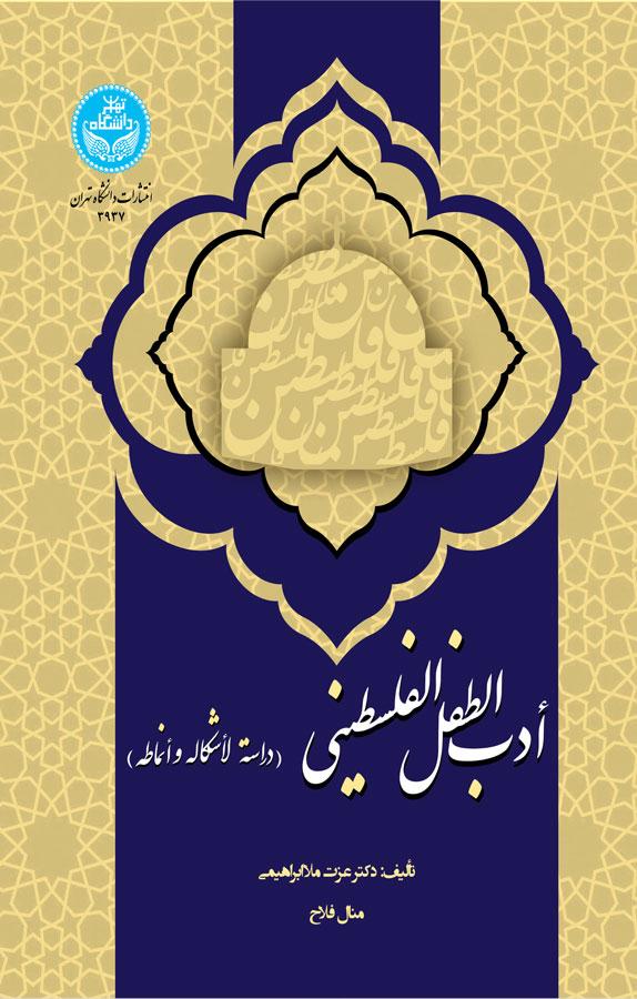 أدب الطفل الفلسطینی