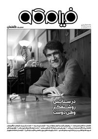مجله ماهنامه فرهنگی و هنری فیلمکاو شماره ۱