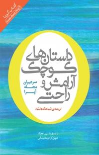کتاب صوتی داستانهای کوچک آرامش و راحتی
