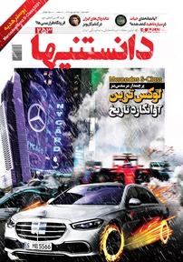 مجله دوهفتهنامه فرهنگی، اجتماعی دانستنیها - شماره ۲۵۳