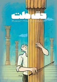 مجله ماهنامه حق ملت - شماره ۷