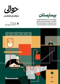 مجله دوماهنامه حوالی شماره ۶