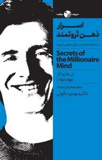 کتاب صوتی اسرار ذهن ثروتمند