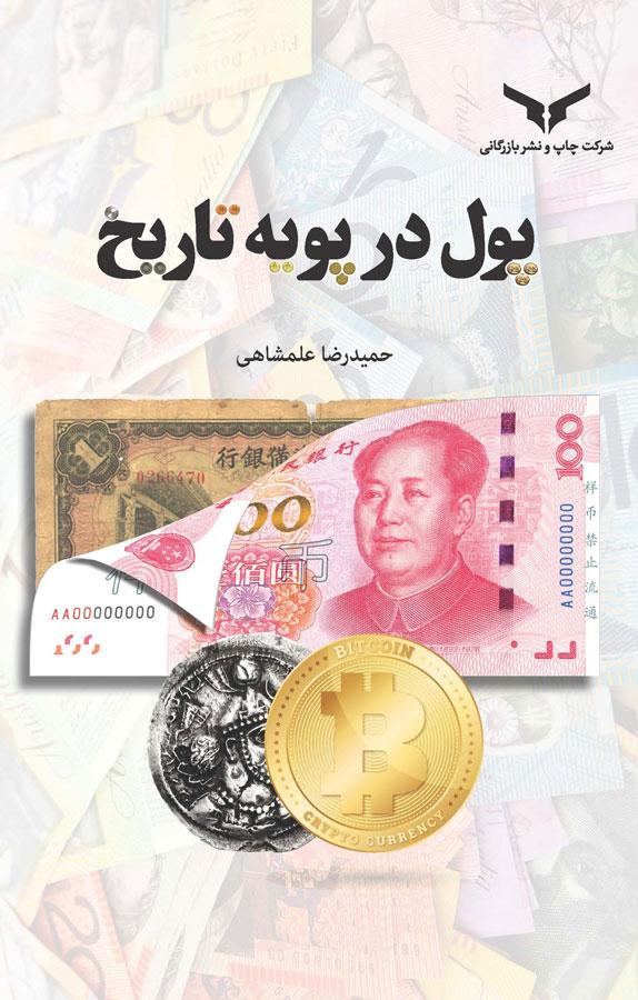 پول در پویۀ تاریخ