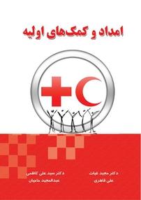 امداد و کمکهای اولیه