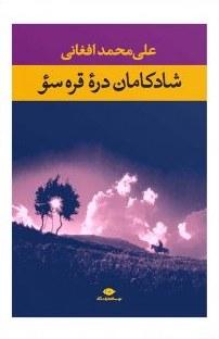 کتاب شادکامان درّه قرهسو