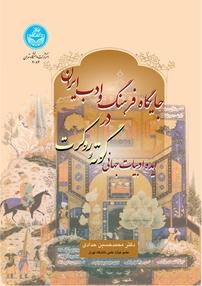 جایگاه فرهنگ و ادب ایران در ایدۀ ادبیات جهانی گوته و روکرت