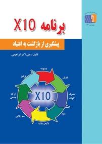برنامه X۱۰
