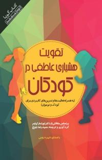 کتاب صوتی تقویت هشیاری عاطفی در کودکان