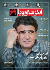 مجله ماهنامه اندیشه پویا - شماره ۶۹