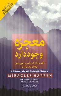 کتاب صوتی معجزه وجود دارد