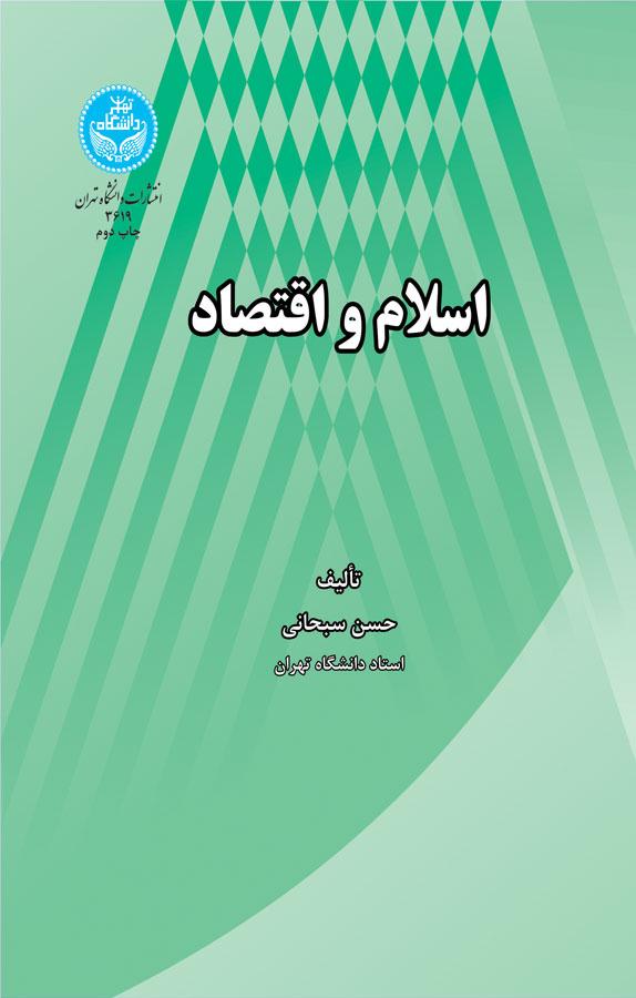 اسلام و اقتصاد