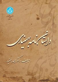 داستاننامه بهمنیاری
