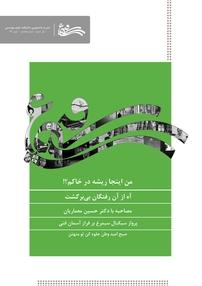 مجله نشریه سیمرغ فنی - شماره ۸