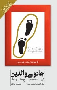 کتاب صوتی جادوی والدین