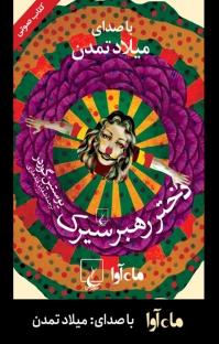 کتاب صوتی دختر رهبر سیرک