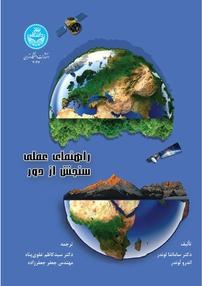 راهنمای علمی سنجش از دور