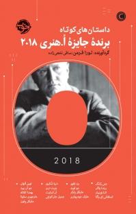 داستانهای کوتاه برنده جایز اُ. هنری ۲۰۱۸